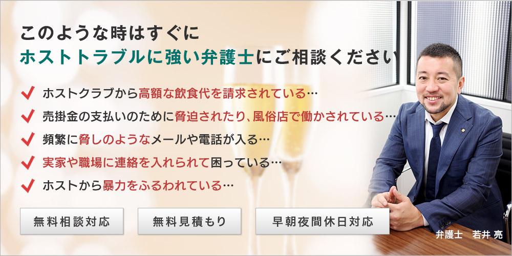 ホストクラブのトラブル解決に強い弁護士・若井綜合法律事務所