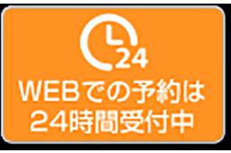 WEBでの予約は24時間受付中