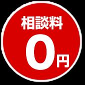 相談料 0円