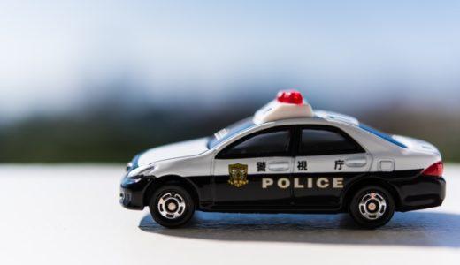 【事例紹介】警察関係者や政治家関係者を装った脅迫について