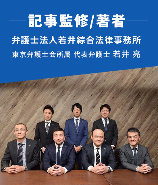 記事監修/著者 弁護士法人若井綜合法律事務所 東京弁護士会所属 代表弁護士 若井 亮