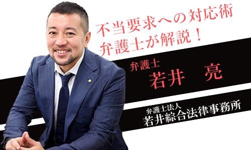 【保存版】不当要求への対応術を弁護士が解説!!