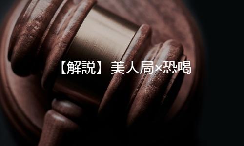 【解説】弁護士が解説!美人局で50万円を恐喝容疑の裁判所書記官ら逮捕