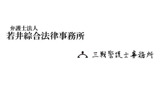 【お知らせ】三戦警護士事務所との提携