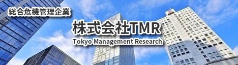 株式会社TMR