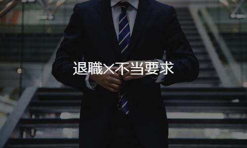 【事例紹介】退職に関する不当な要求への対応