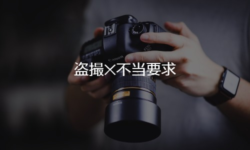 【事例紹介】「盗撮ハンター」による不当要求被害