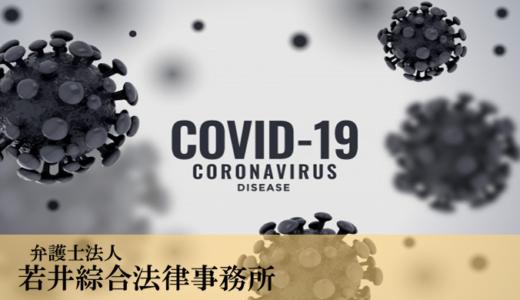 【保存版】新型コロナウイルス対策に関する支援策について