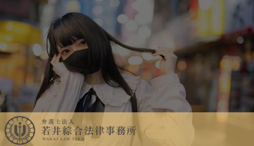 【全貌】風俗トラブル4大ケースと状況別の解決法を解説